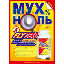Флай Зеро гранулы 100 гр от мух